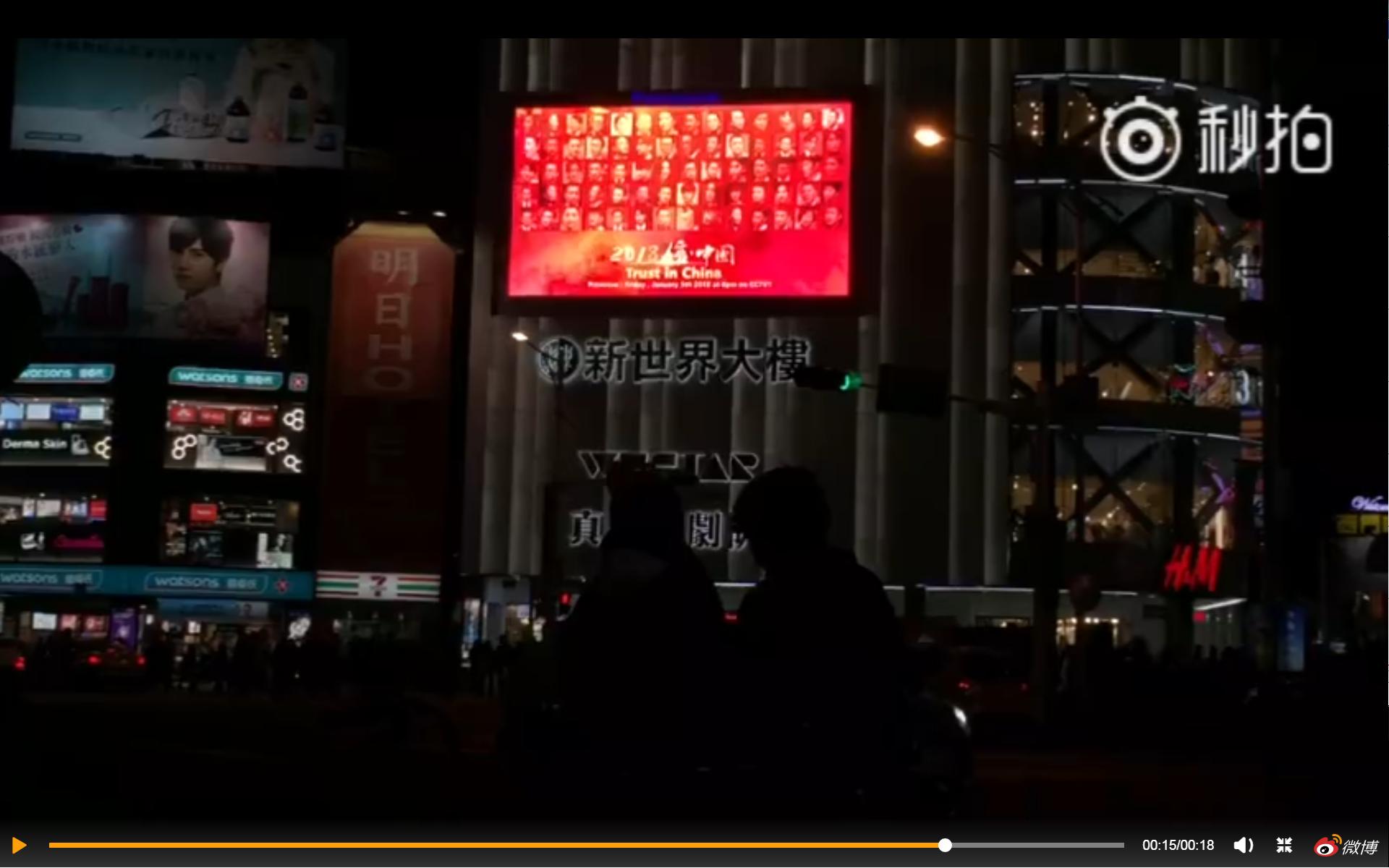 圖片擷取自CCTV信中國微博