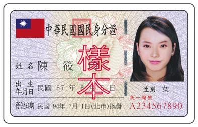 內政部戶政司長張琬宜表示,只要政策確定,會在身分證性別欄提供第三性別選項(圖片取自內政部)