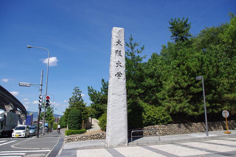 大阪大學(圖片來源:維基百科)