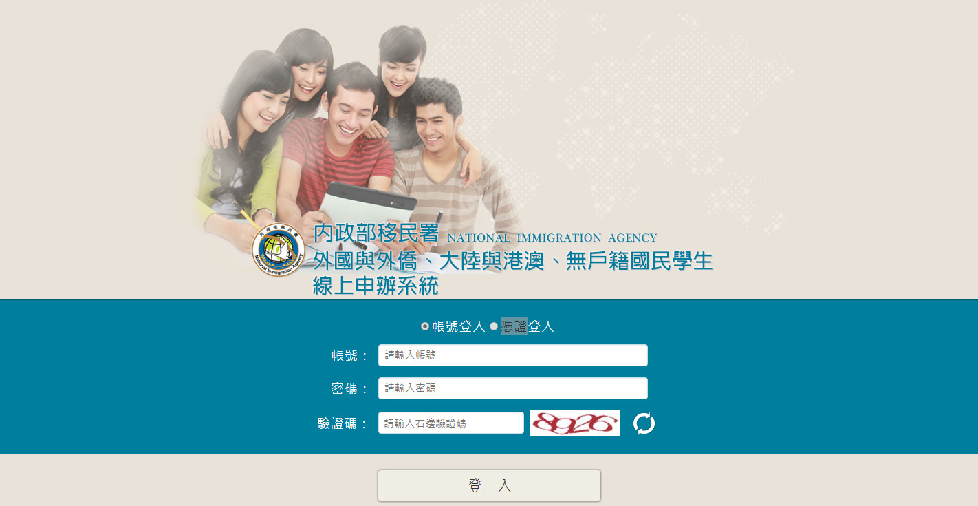 New Online Arc Application Form For Foreign Students Now Up Taiwan News 2018 01 08