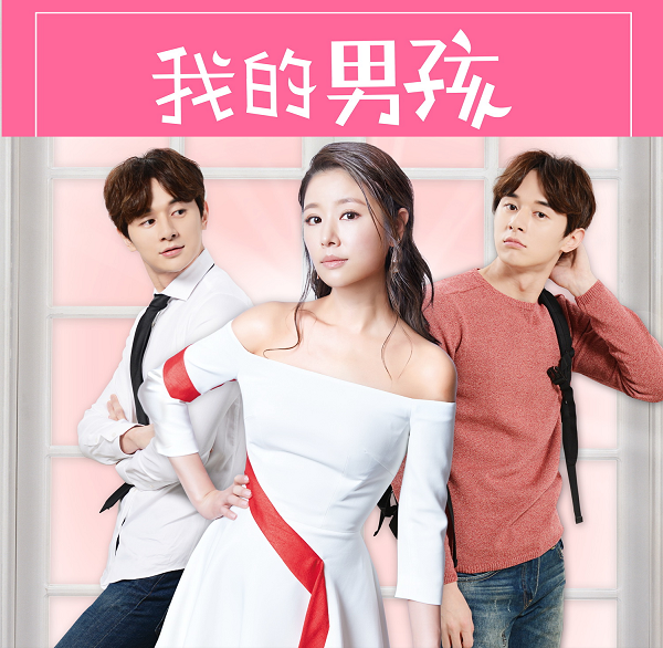 """My Dear Boy"" promo poster"
