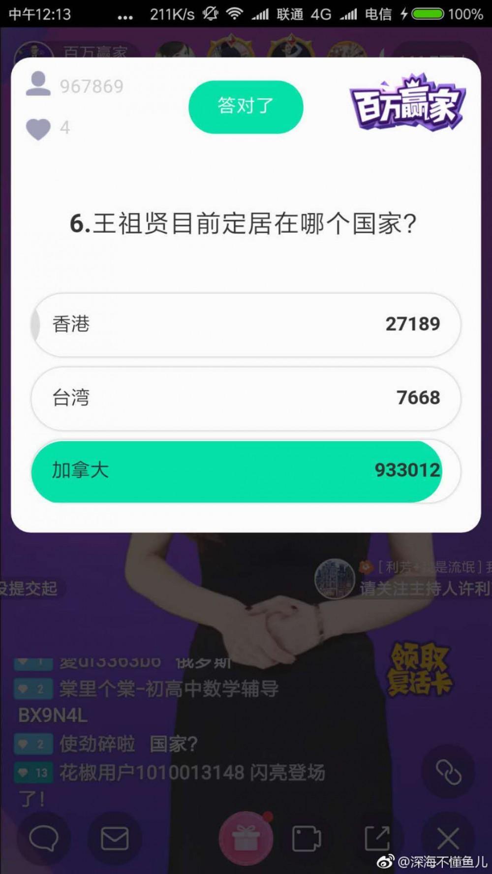 翻攝中國網路
