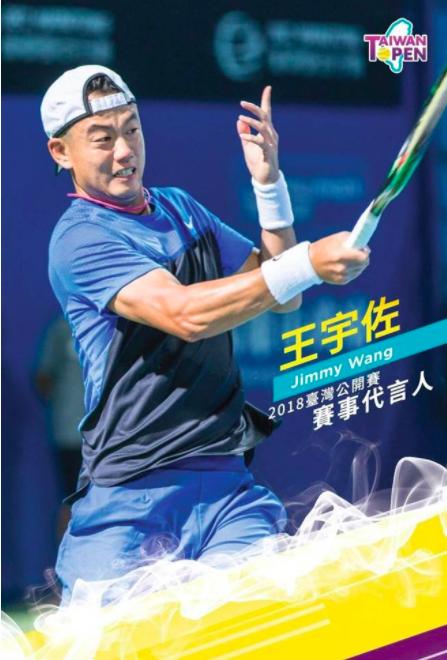 圖片來源:WTA台灣賽 提供