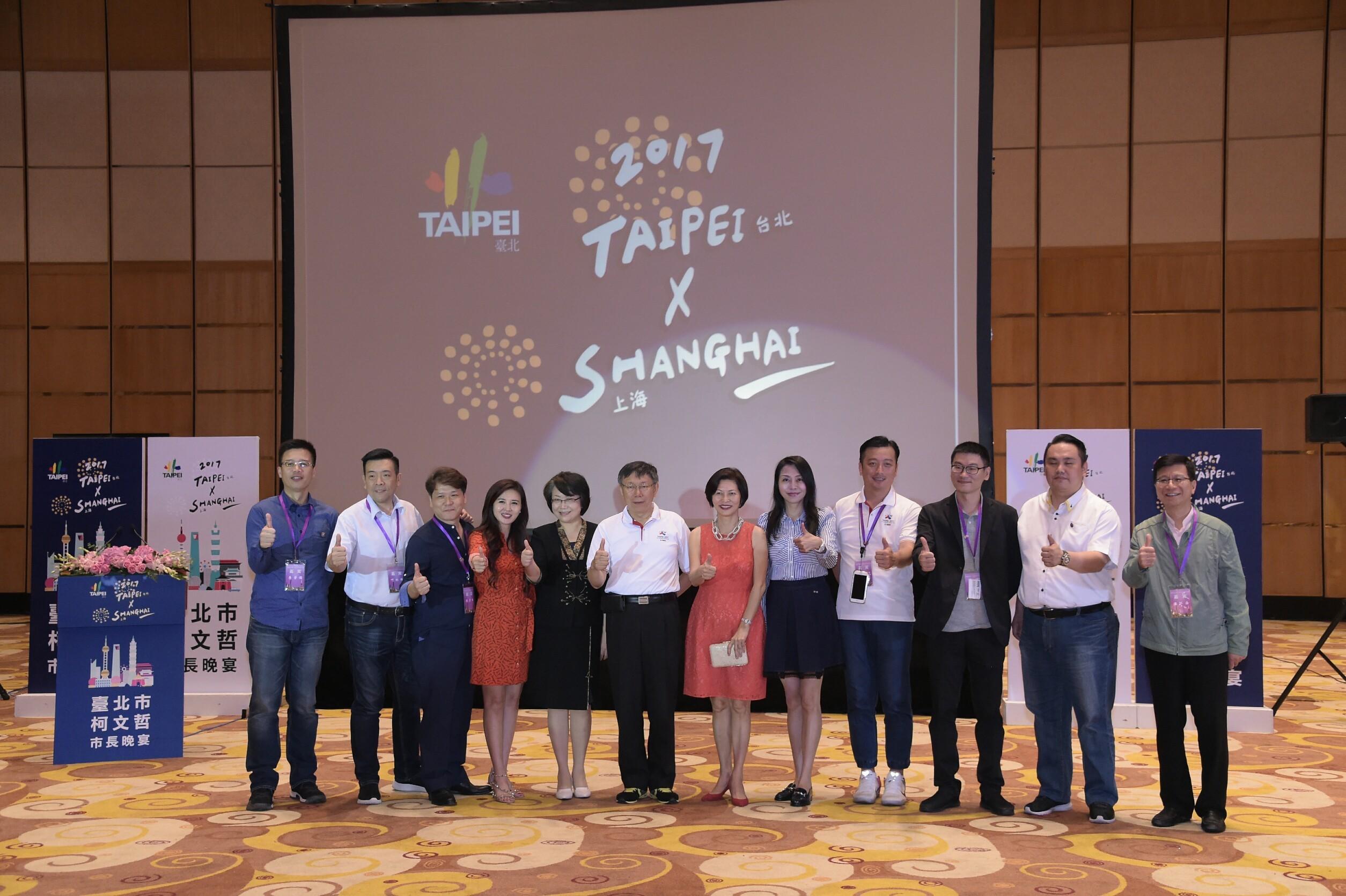 2017 Taipei-Shanghai Forum (Image from Taipei City Government)