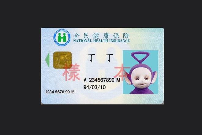 Sample Taiwan health insurance card. (Flickr user 大喜108)