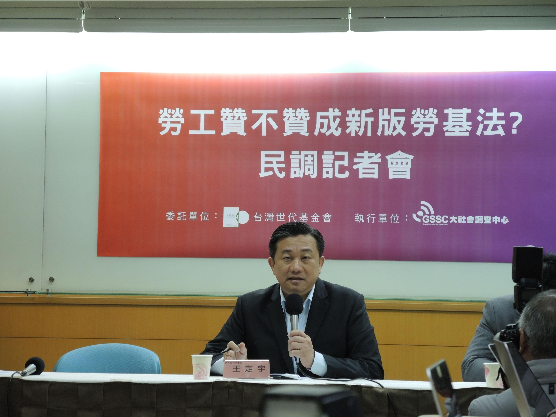 DPP legislator Wang Ding-yu at the opinion poll news conference.