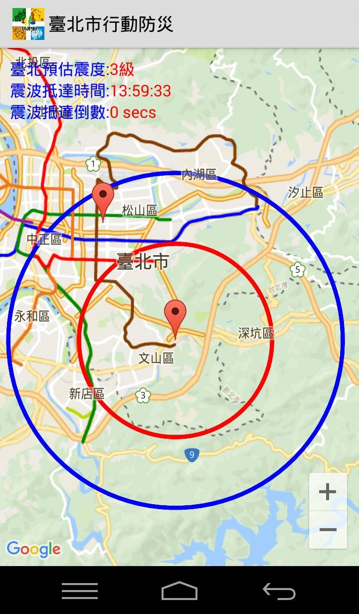 Alert sent by Taipei City Disaster Prevention Agency.