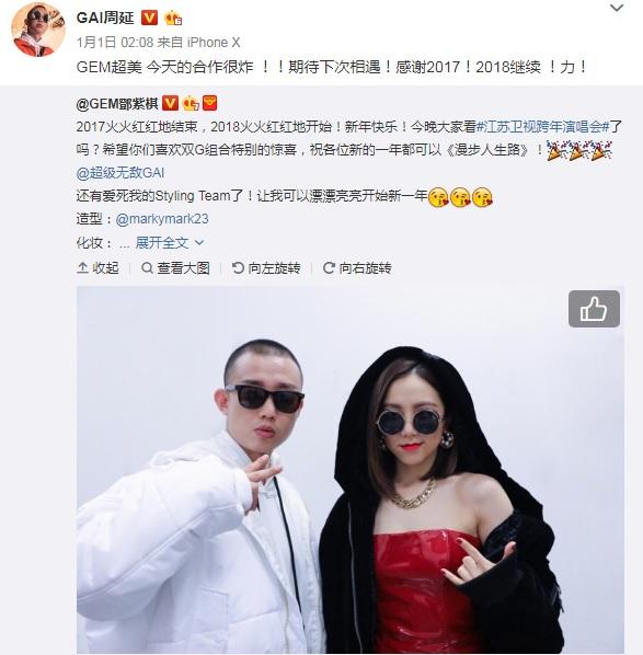 中國廣電總局明確要求節目中紋身藝人、嘻哈文化、亞文化(非主流文化)、喪文化(頹廢文化)不用。圖左為中國知名嘻哈藝人GAI (圖片翻攝自GA