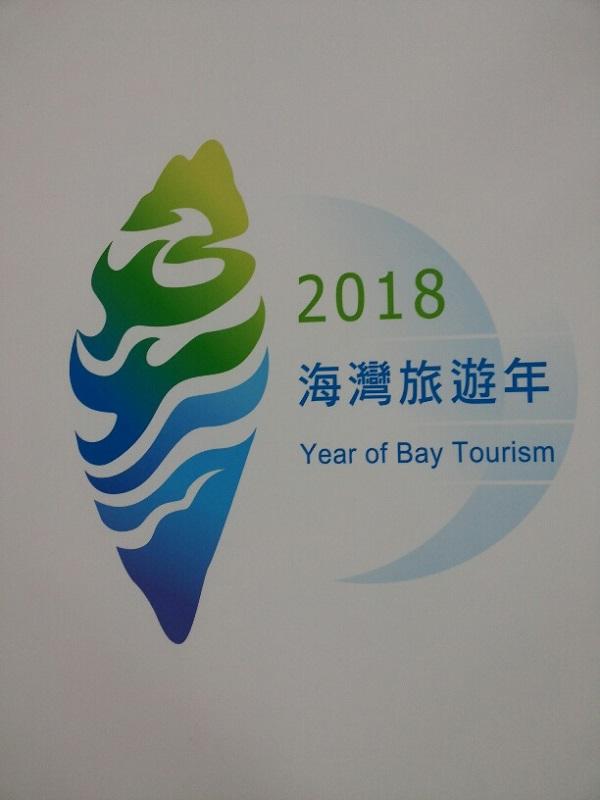台灣海灣旅遊的主視覺Logo