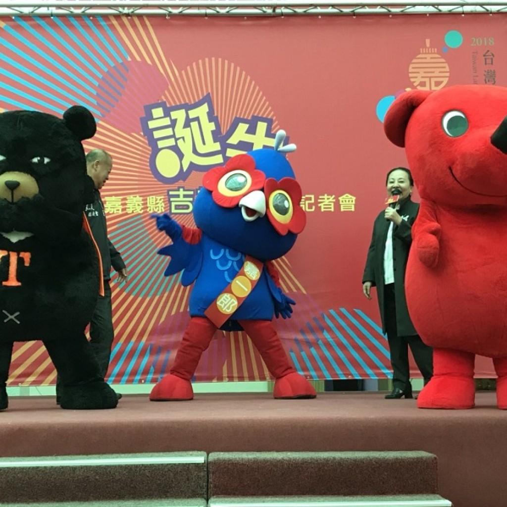 Chiayi County mascot (center)