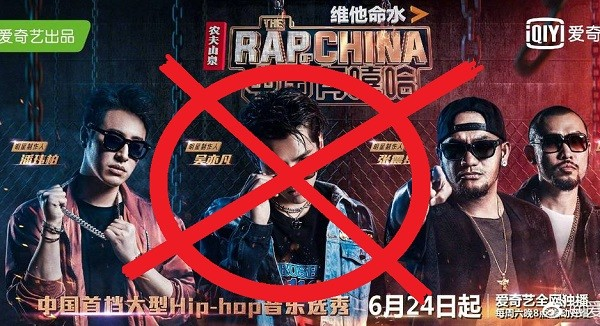 Promo poster for Rap of China concert event (modified)