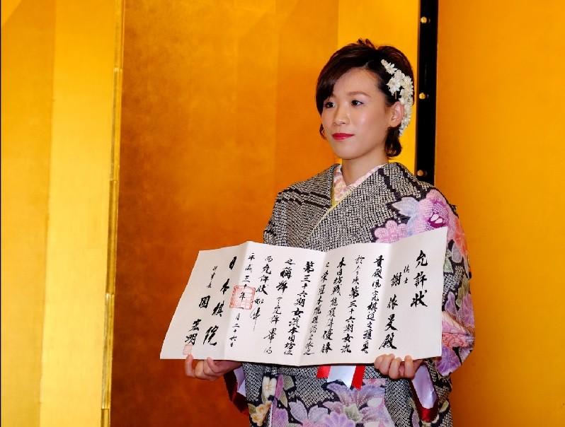台灣旅日女棋士謝依旻,26日中午在東京都內飯店,出席第36屆女流本因坊就位儀式。中央社