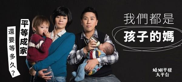 (Photo courtesy of 婚姻平權大平台)