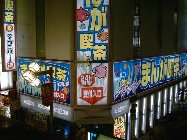 日本網咖示意圖(圖片來源:維基百科)