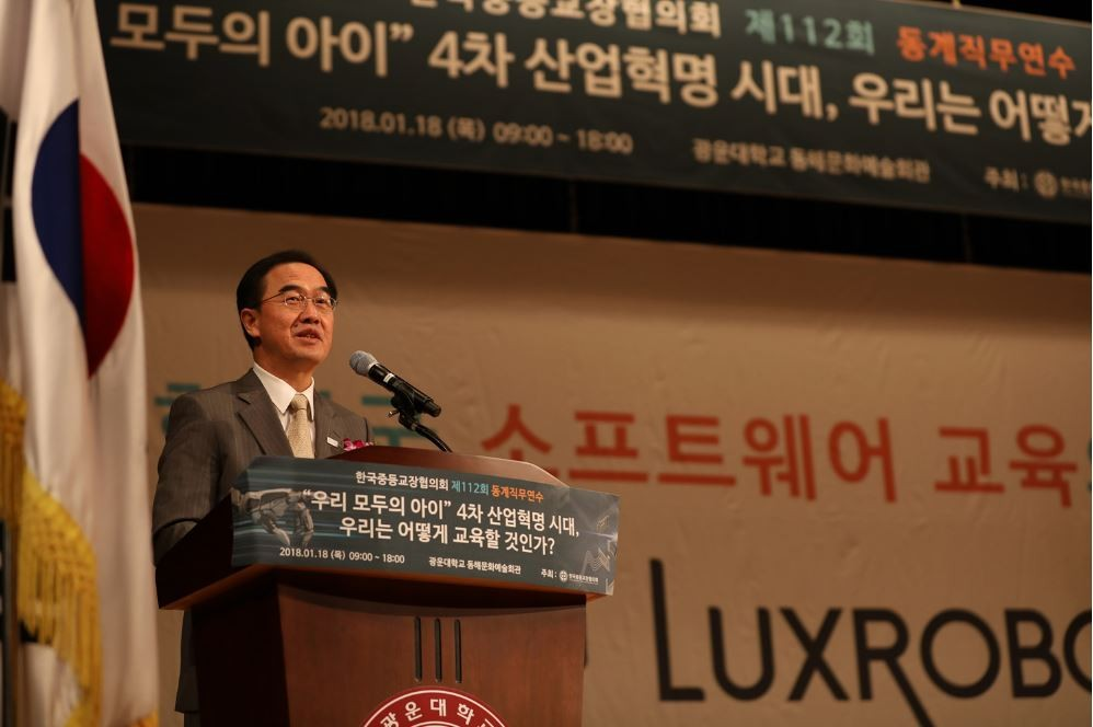 南韓統一部部長趙明均(圖片來源:截取自南韓統一部網站)