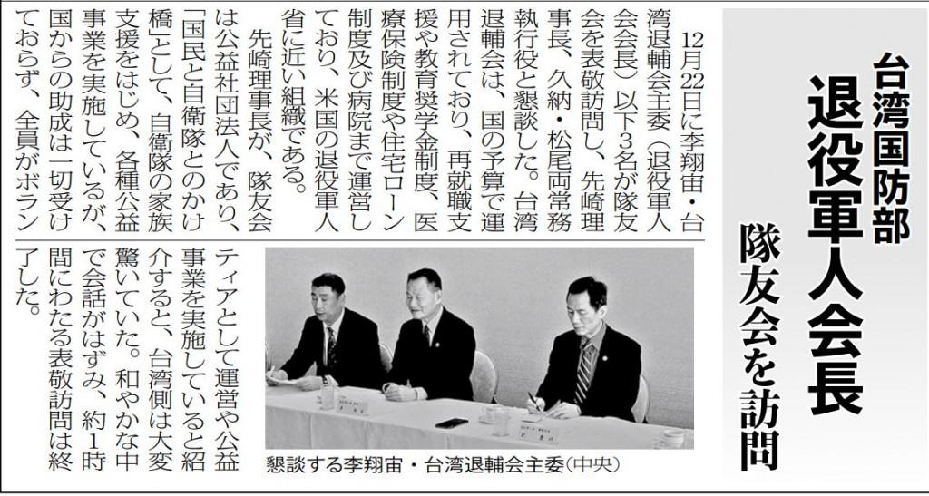 「隊友會」刊物報導(圖片來源:截取自「隊友會」官方網站)