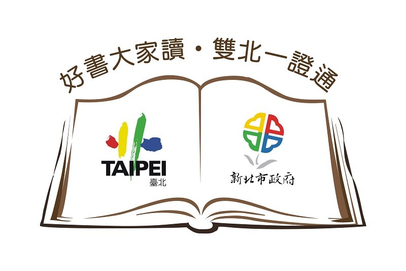 Holders of library individual cards issued by either Taipei or New Taipei can now borrow books from libraries across the city limits  (photo from Taip...