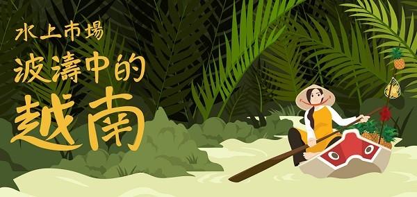 《水上市場:波濤中的越南》(圖片來源:南洋台灣姊妹會提供)