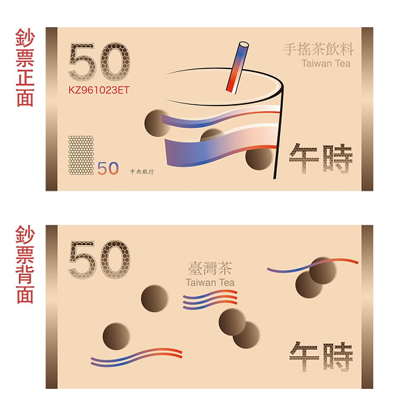 Bubble Tea design for a proposed NT$50 banknote