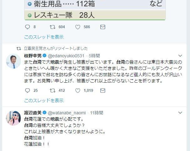 立憲民主黨黨魁枝野幸男和台裔知名藝人渡邊直美的推文(圖片來源:截取自推特)