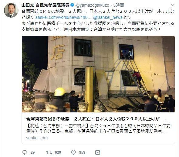 自民黨參議員山田宏的推文(圖片來源:截取自推特)