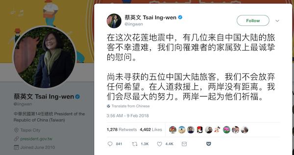圖片截自總統蔡英文推特