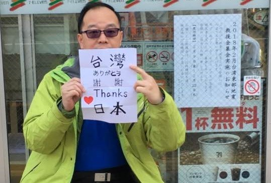 "Sign reads ""Taiwan thanks Japan."" (Image from Wang Rui-de Facebook page)"
