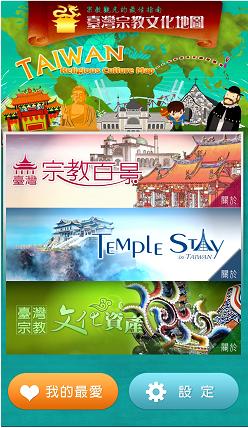「臺灣宗教文化地圖」App圖 (圖片由內政部提供)