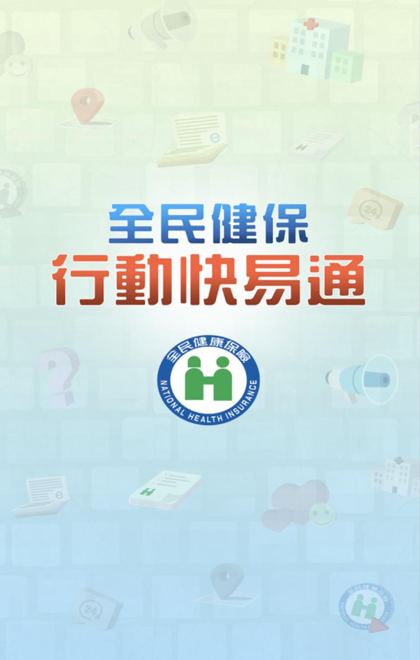 Taiwan healthcare APP shows nearest doctor