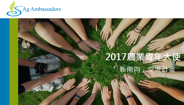 (Image from the Ag Ambassadors Website)