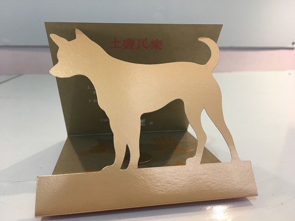 The Hongbao design from the office of Premier William Lai for the Year of The Dog