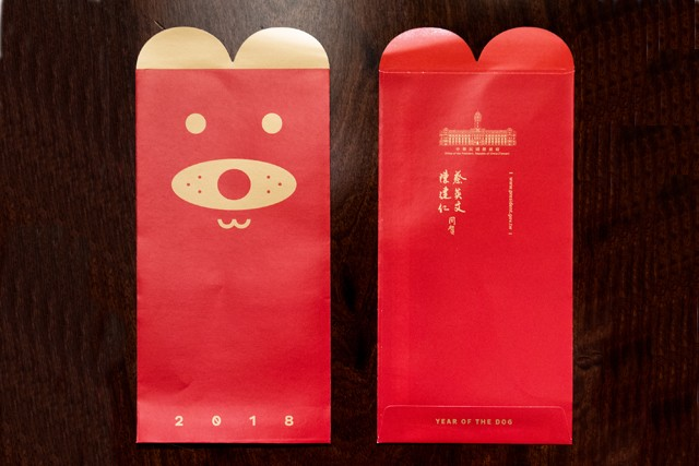 Year of the dog hongbao. (Image from Office of the President)
