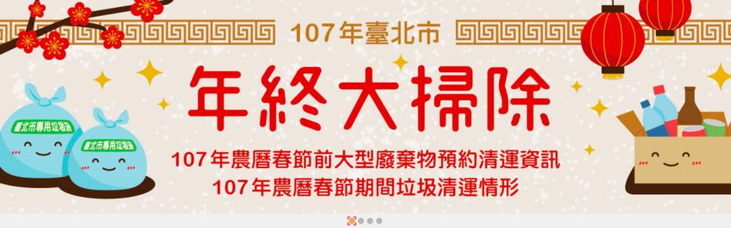 圖片來源:臺北市政府環境保護局