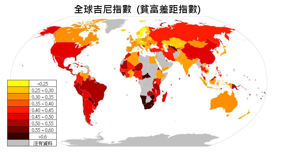 2014全球吉尼指數圖,貧富差距圖