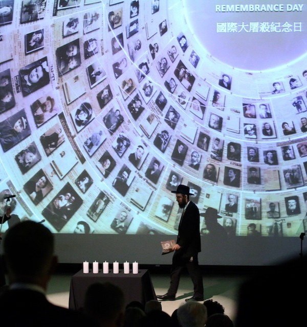 The International Holocaust Remembrance Day event at the National Central Library