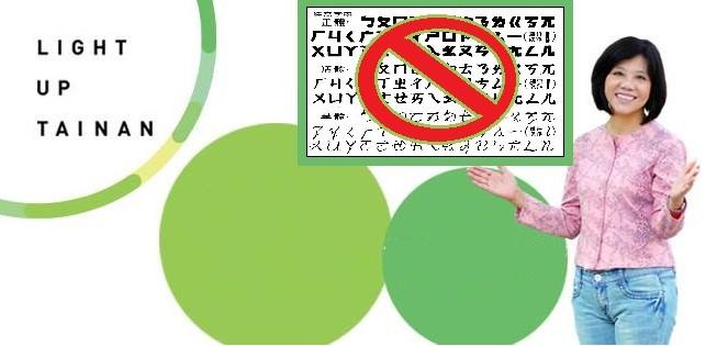 Yeh Yi-jin campaign poster,modified