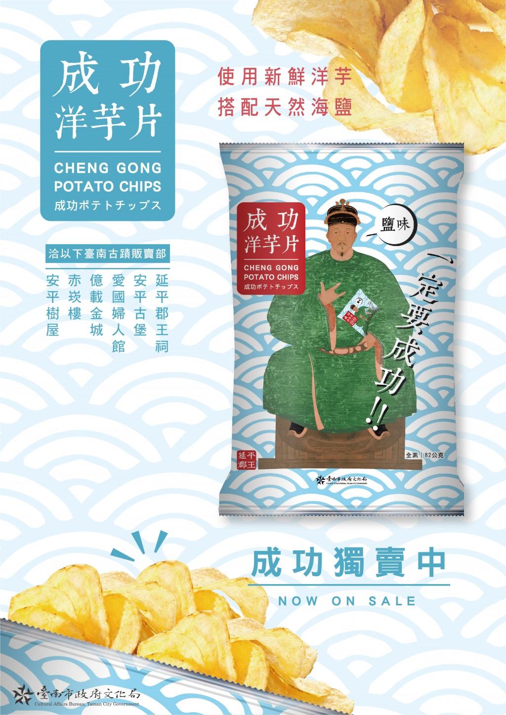 臺南市文化局推出「成功洋芋片」,噱頭十足 (圖片來源:臺南市文化局提供)