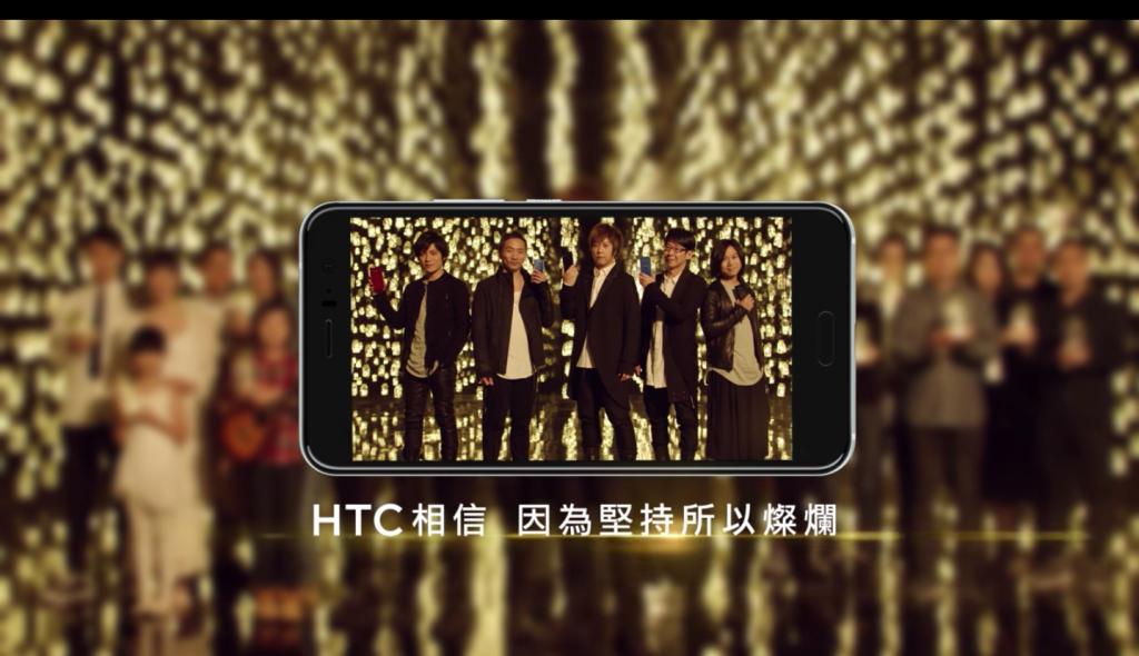 圖片來源:HTC X 五月天「因為堅持所以燦爛」MV