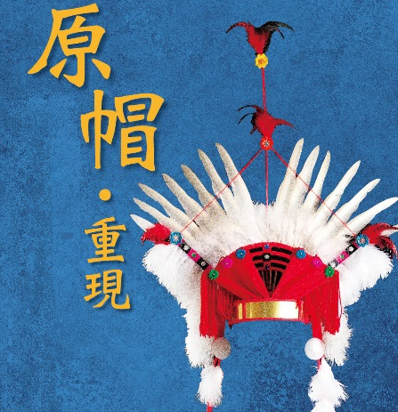 """Poster for """"Aboriginal Headdress"""" exhibit at the Shihsanhang Museum of Archeology"""