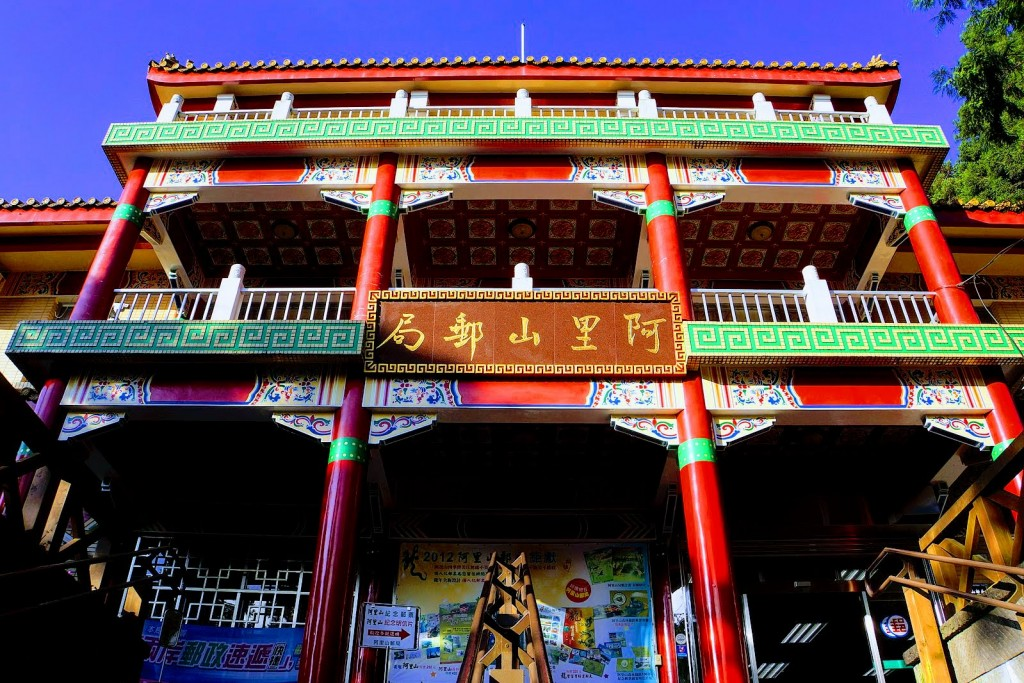 The Alishan Post Office is an integral member of its community.