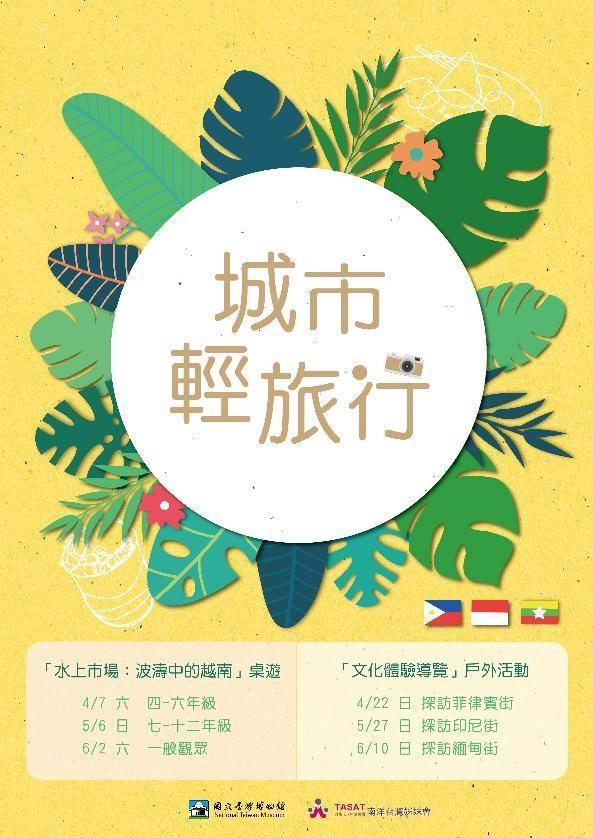 臺博館推城市新旅行,透過桌遊與專人導覽,使民眾更加認識東南亞文化(圖片來源:臺博館提供)