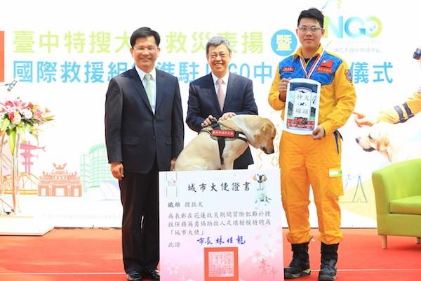 搜救犬「鐵雄」獲頒城市大使徽章及一個月的神犬罐頭(照片來源:台中市政府提供)