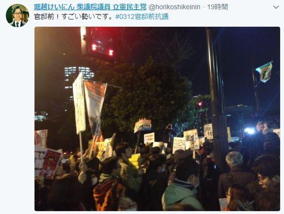 堀越啓仁議員在推特上傳一張抗議現場照片(圖片來源:翻攝自堀越啓仁議員推特)