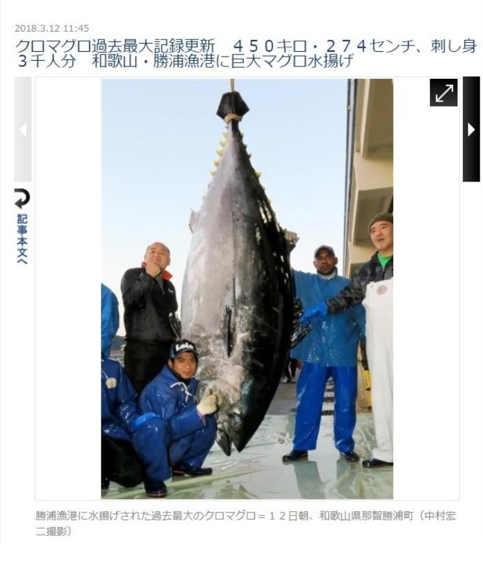 翻攝日本《產經新聞》網站