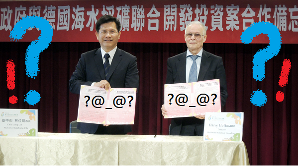 Taichung Mayor Lin and Harry Hoffman sign an MoU for a deep-sea mining facility (image modified)