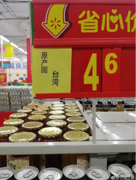 Chinese netizens go bananas after Beijing Walmart lists Taiwan as separate country