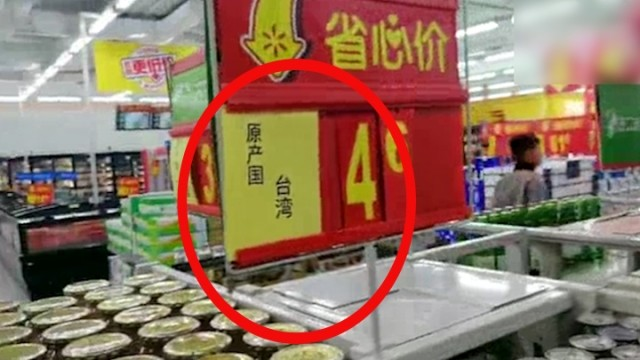 """Sign reads """"Product country of origin:  Taiwan."""" (Weibo image)"""