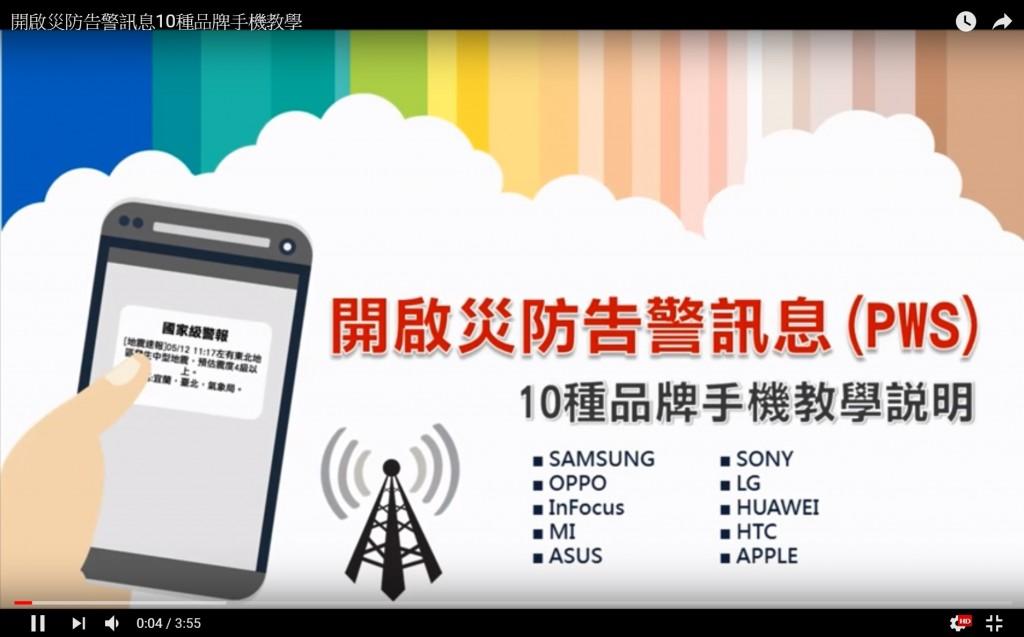 圖片擷取自「開啟災防告警訊息10種品牌手機教學」Youtube