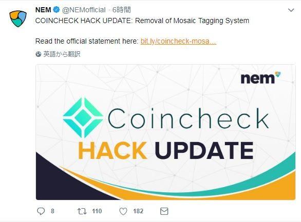 NEM在推文中表示,已移除新經幣追蹤系統(圖片來源:翻攝自NEM推特)