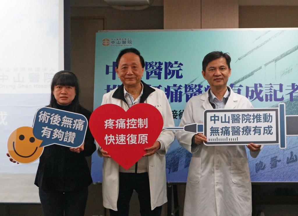 台北中山醫院宣布推動無痛醫療有成。